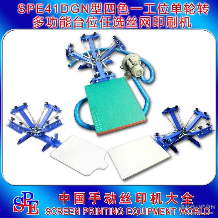 SPE41DGN四色一工位单轮转多功能台位任选丝网印刷机丝印台