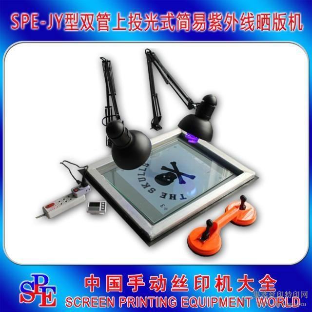 SPE-JY型双管上投光式简易紫外线晒版机丝印机辅助设备