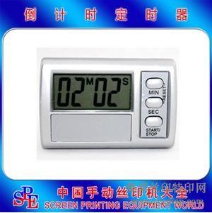 丝印用计时器倒计时器定时器丝印耗材丝网印刷