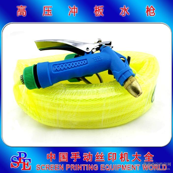 高压水枪冲版水枪丝印网版制版冲版水枪丝网印刷水管长8米
