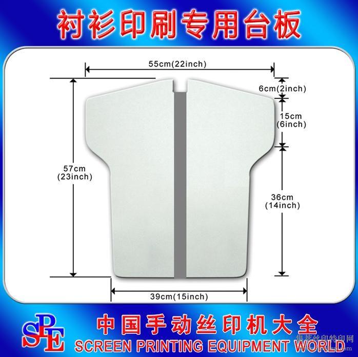 衬衫专用印刷台板加工丝网印刷机丝印机