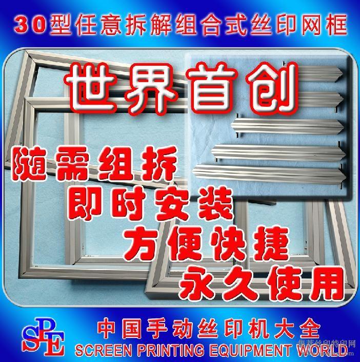 30型任意拆解组合式丝印网框万能网框