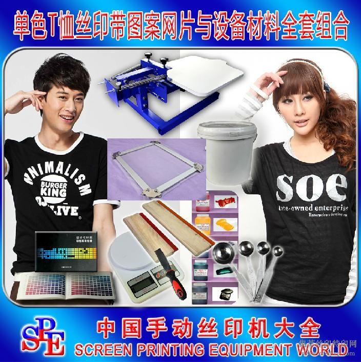 单色T恤带图案设备材料简易印刷组合丝印机手印台视频演示