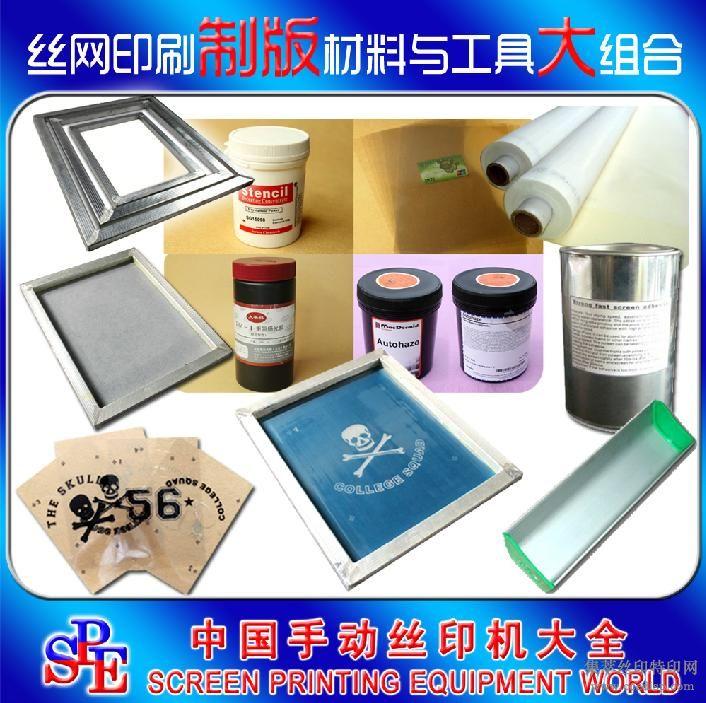 印刷制版材料大组合丝印耗材丝网印刷机丝印机丝印网版制作
