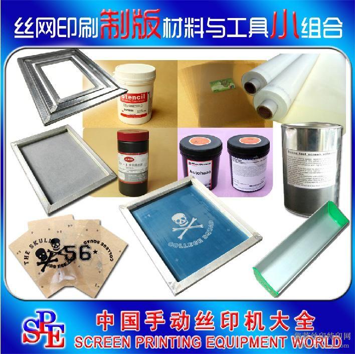 印刷制版材料小组合