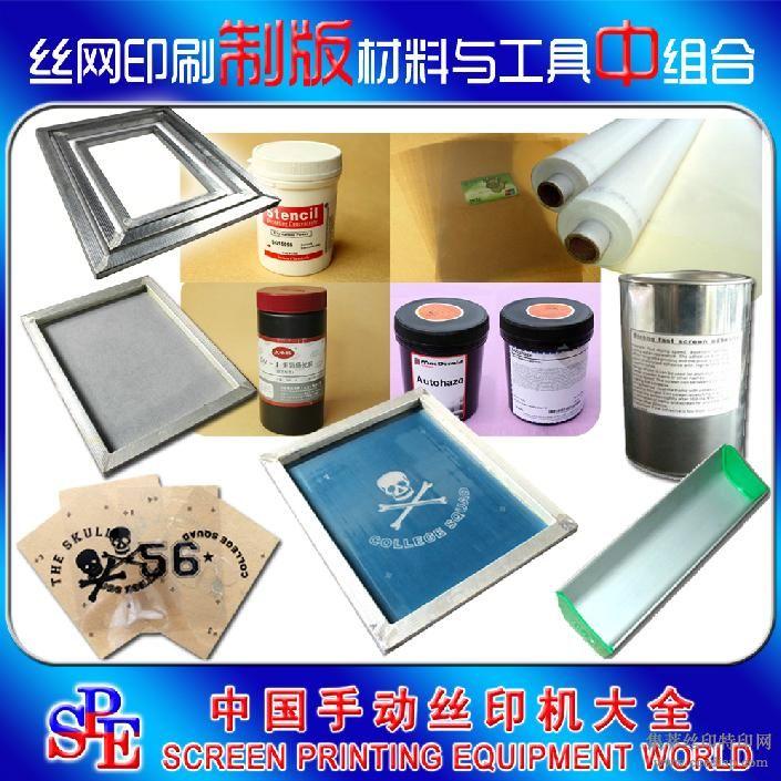 印刷制版材料中组合丝印耗材丝网印刷机丝印机丝印网版制作