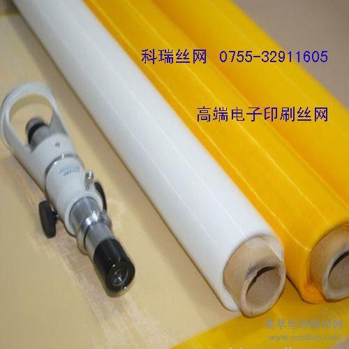科瑞高张力进口原料台湾网纱140T/350目31线镜片丝印网纱