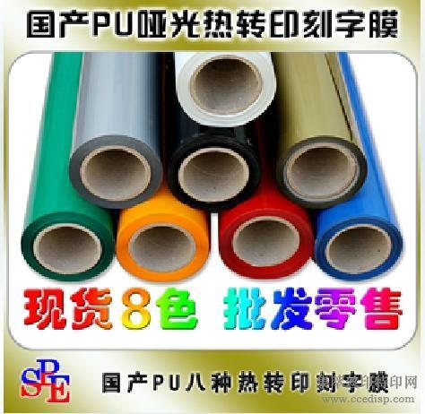 国产高品质PU刻字膜热转印刻字膜热转印T恤烫画刻字膜