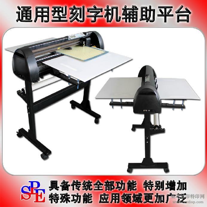 通用型刻字机辅助平台提高质量提高效率节约材料