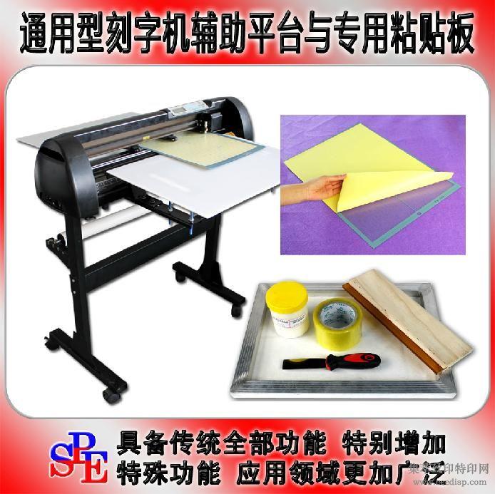 通用型刻字机辅助平台与专用粘贴板与粘贴板上胶材料组合刻字膜
