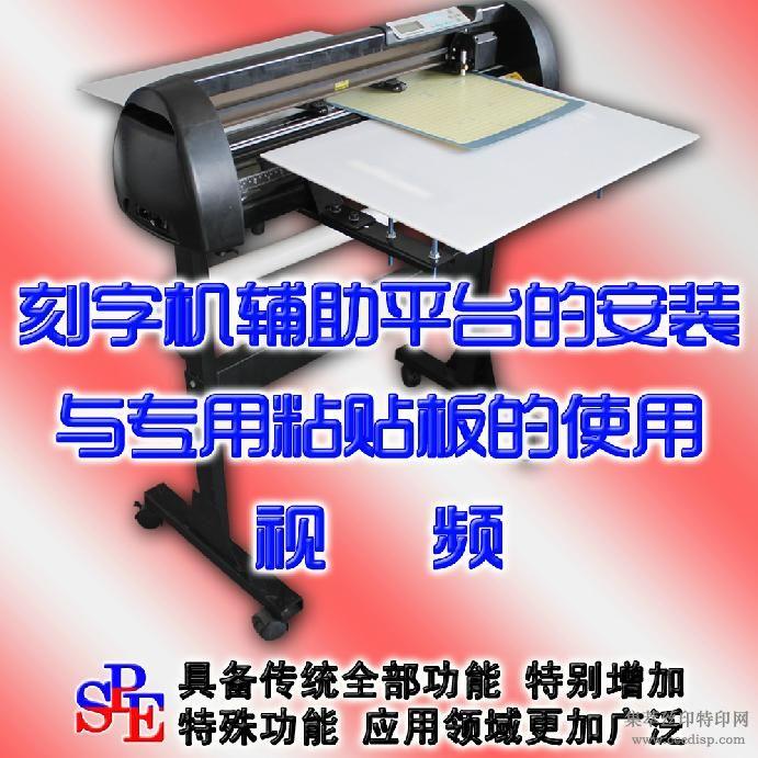 通用型刻字机辅助平台与专用粘贴板安装与使用视频免费观看