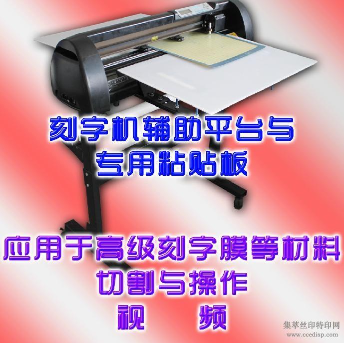 刻字机辅助平台切割刻字膜等尺寸较小的边角材料视频免费观看