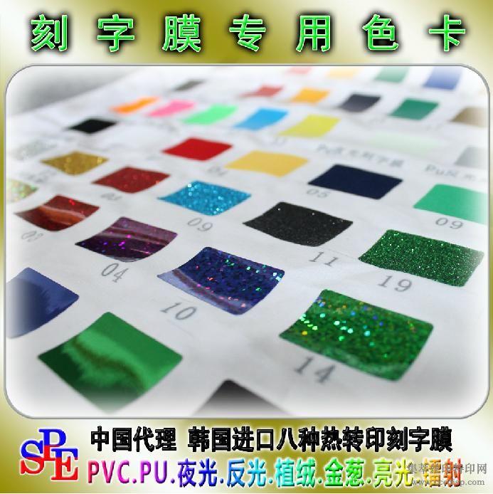 韩国刻字膜专用色卡刻字膜