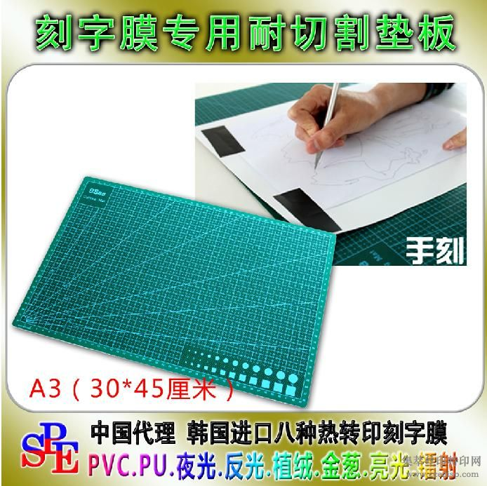台湾A3切割垫板切割专用垫板刻字膜专用垫板T恤烫画材料