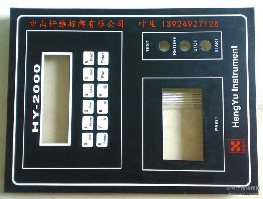中山PVC/PC塑料面板中山机械面板薄膜开关