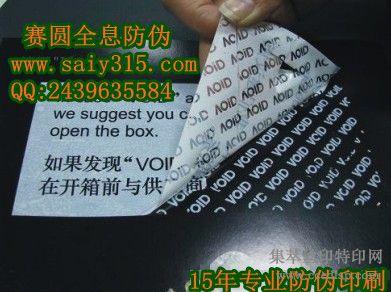 揭开留字防伪标签北京刮开留底防伪商标印刷厂