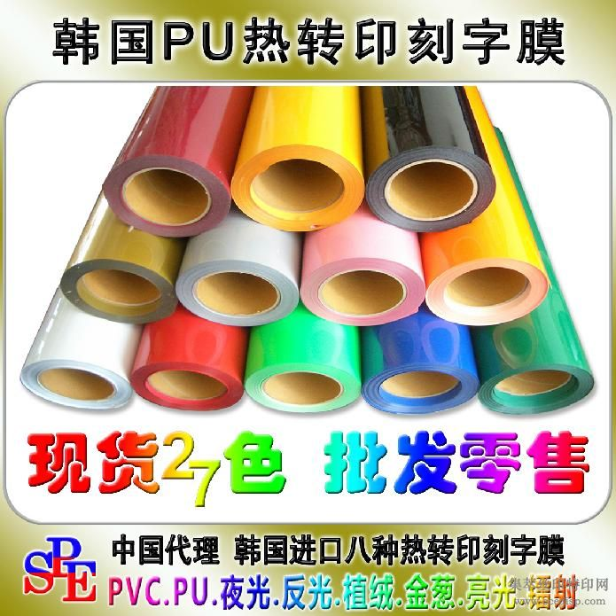特价韩国热转印PU膜替代丝网印刷热转印刻字膜附实际操作视频