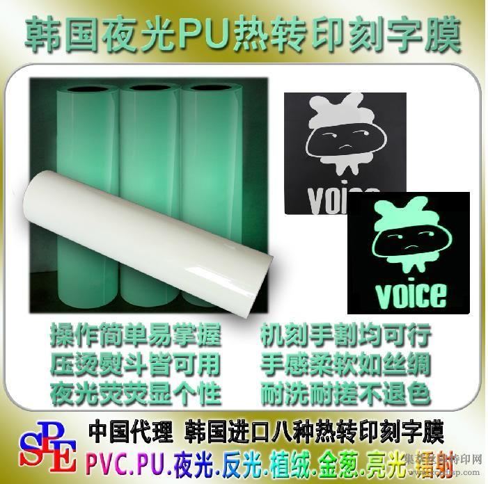 韩国热转印夜光PU刻字膜T恤烫画材料烫画膜65元/米