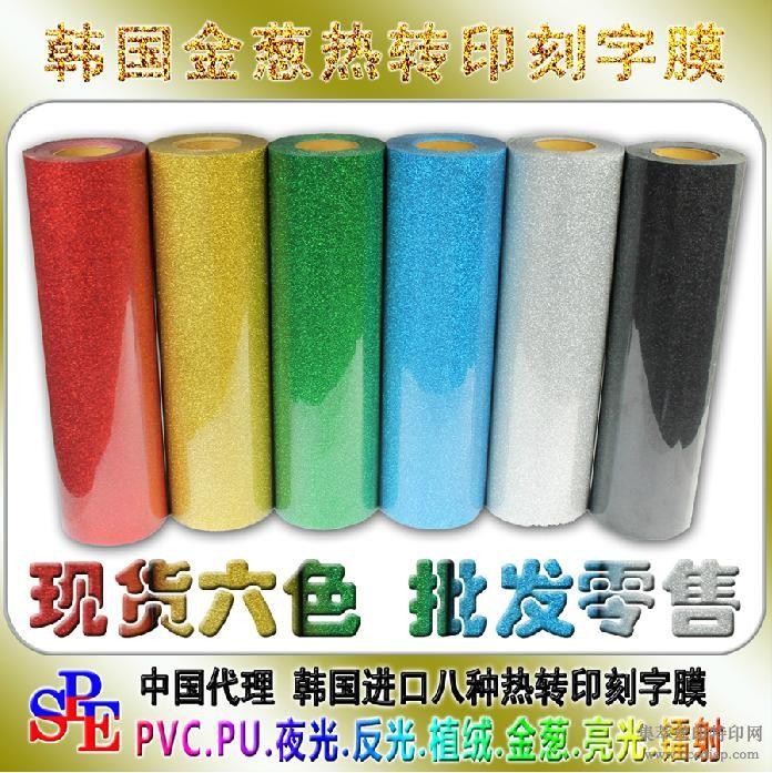 韩国热转印金葱刻字膜46元/米六色任选T恤烫画材料烫画膜