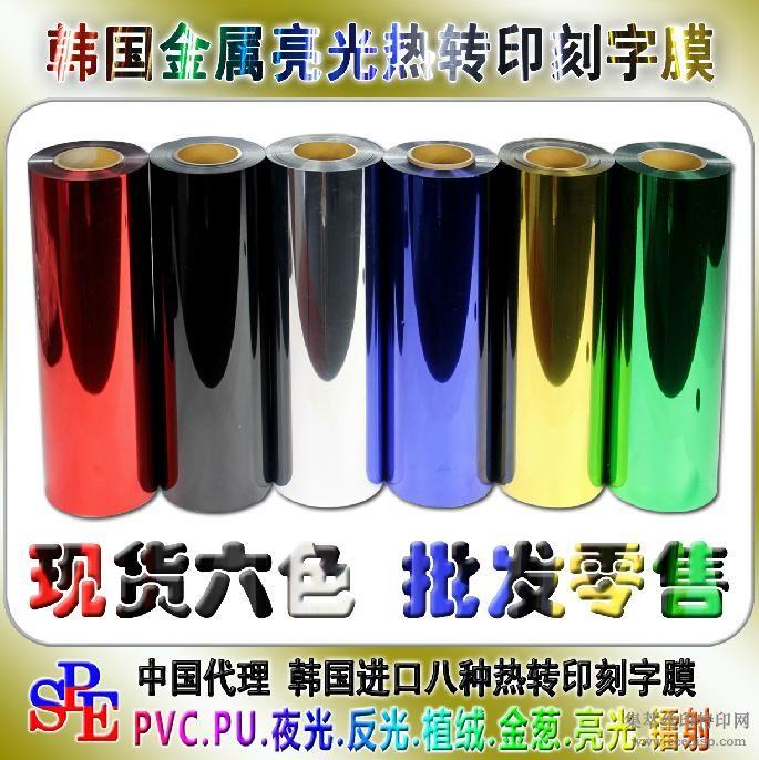 韩国热转印金属亮光刻字膜六色任选T恤烫画材料烫画膜28元/米