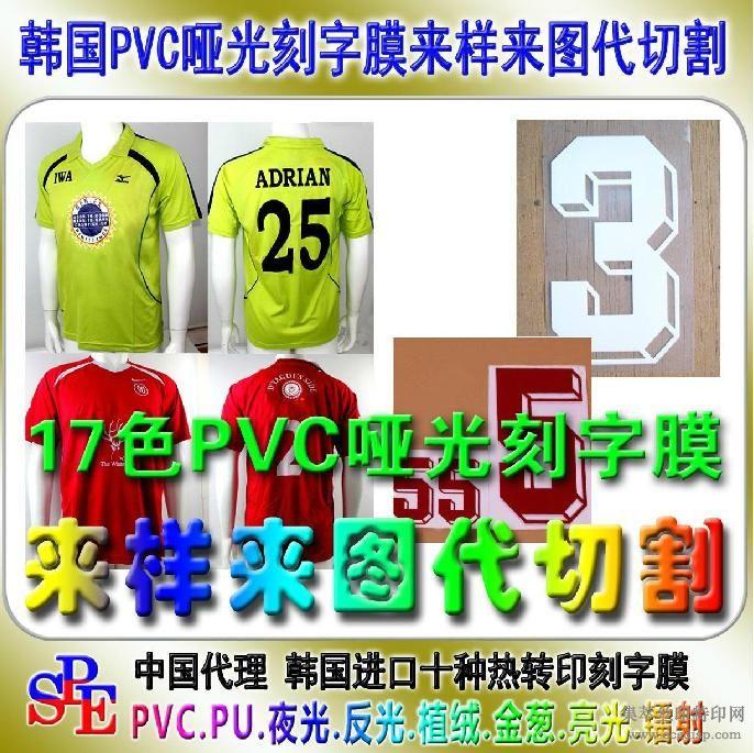 韩国17色PVC哑光热转印刻字膜来样来图代切割T恤烫画代加工