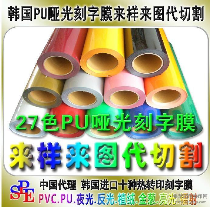 韩国进口PU哑光27色热转印刻字膜来样来图代切割代加工T恤烫画