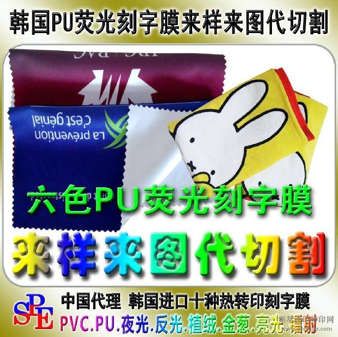 韩国PU荧光6色热转印刻字膜来样来图代切割代加工T恤烫画