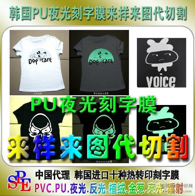 韩国进口PU夜光热转印刻字膜来样来图代切割代加工T恤烫画