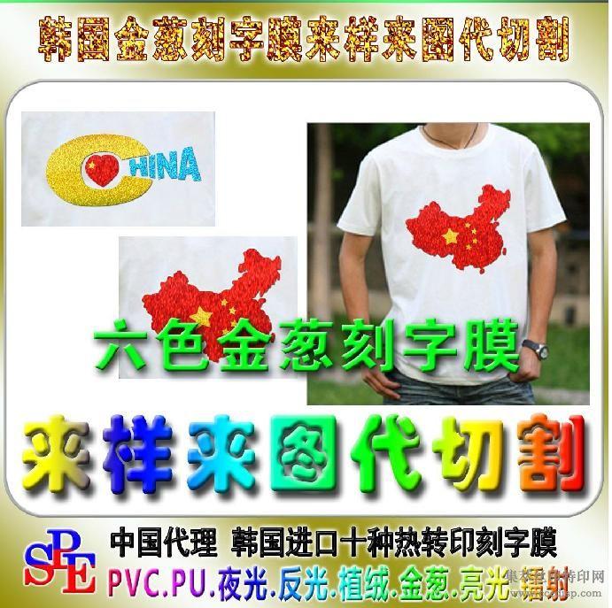 韩国六色金葱热转印刻字膜来样来图代切割代加工T恤烫画