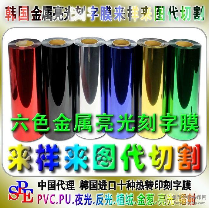 韩国六色金属亮光(烫金效果)热转印刻字膜来样来图代切割代加工