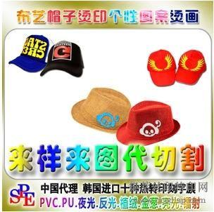 韩国进口热转印刻字膜来样来图代切割帽子烫画代加工