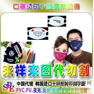 口罩刻字膜代切割韩国刻字膜热转印烫画韩国刻字膜代加工
