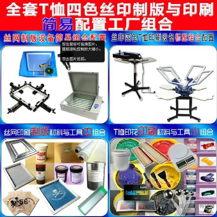 丝网印刷四色T恤制版与印刷全套设备与材料简易配置组合