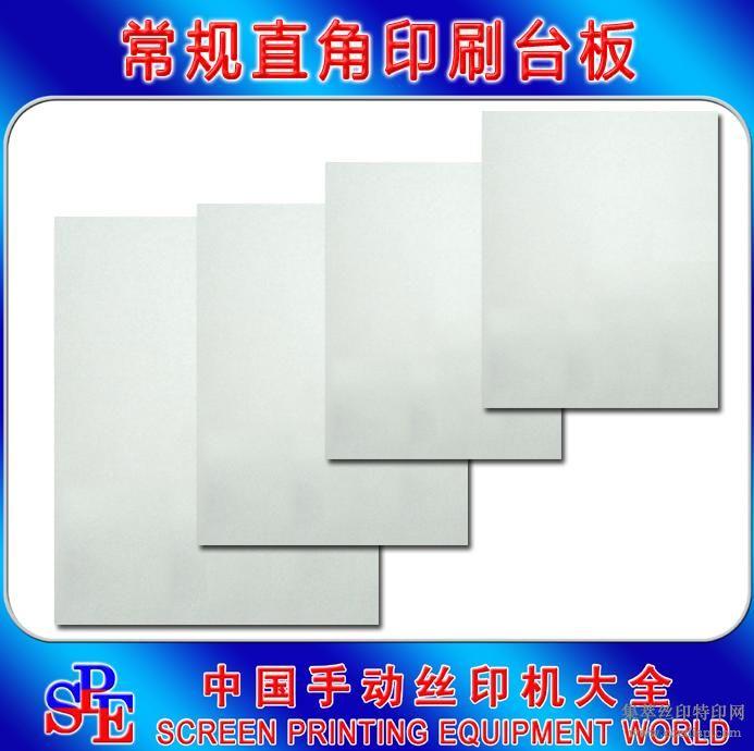 常规直角台版定制丝网印刷机丝印机最低30.00一张