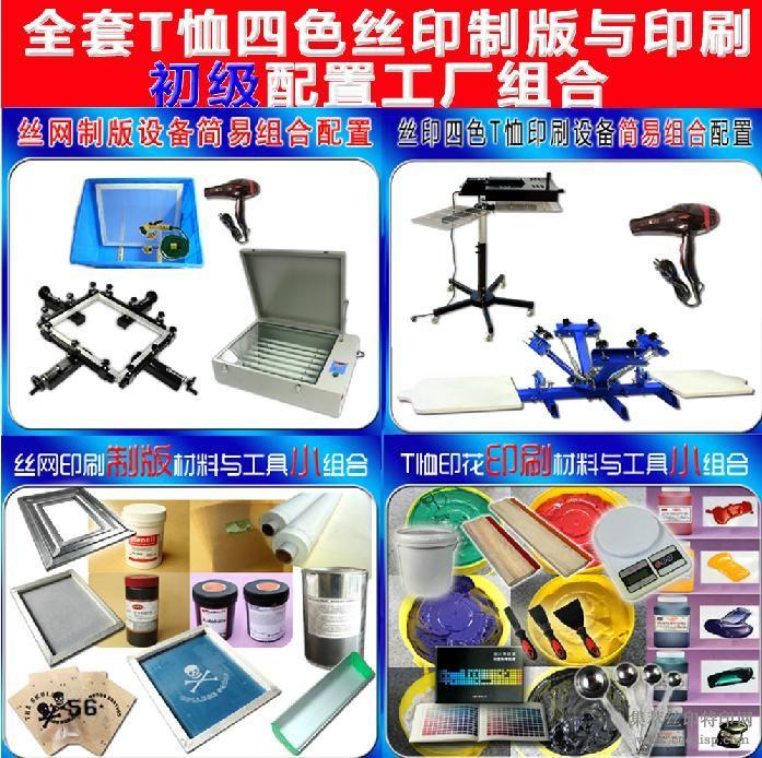 丝网印刷四色T恤制版与印刷全套设备与材料入门级配置组合