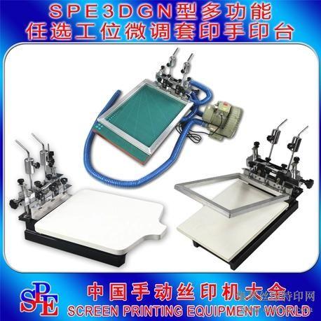 SPE3DGN型多功能任选台位微调套印手印台丝印机
