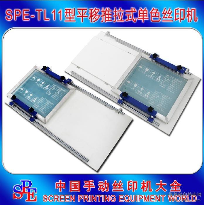 SPE-TL11式跑台推拉平移式单色丝印机丝印