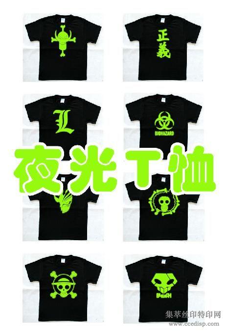 2013新款韩版短袖夜光T恤