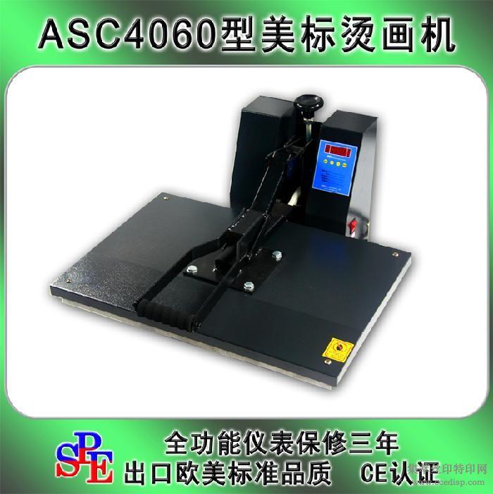 ASC4060型美标烫画机