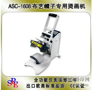 SPE-HC220烫帽机(220V)烫画机热转印机帽子加工个性帽