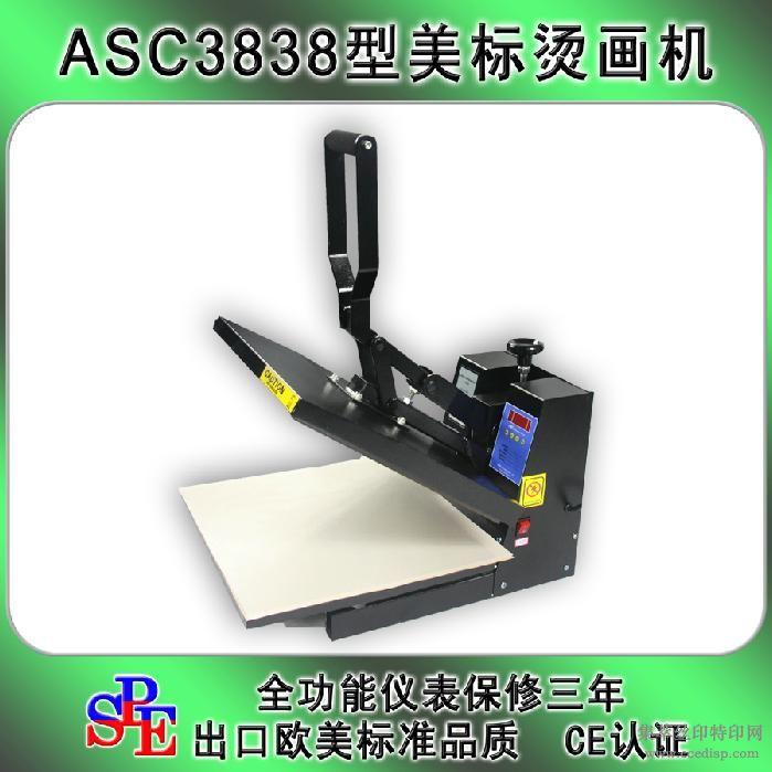 供应烫画机38CM*38CM美国质量标准平板烫画机