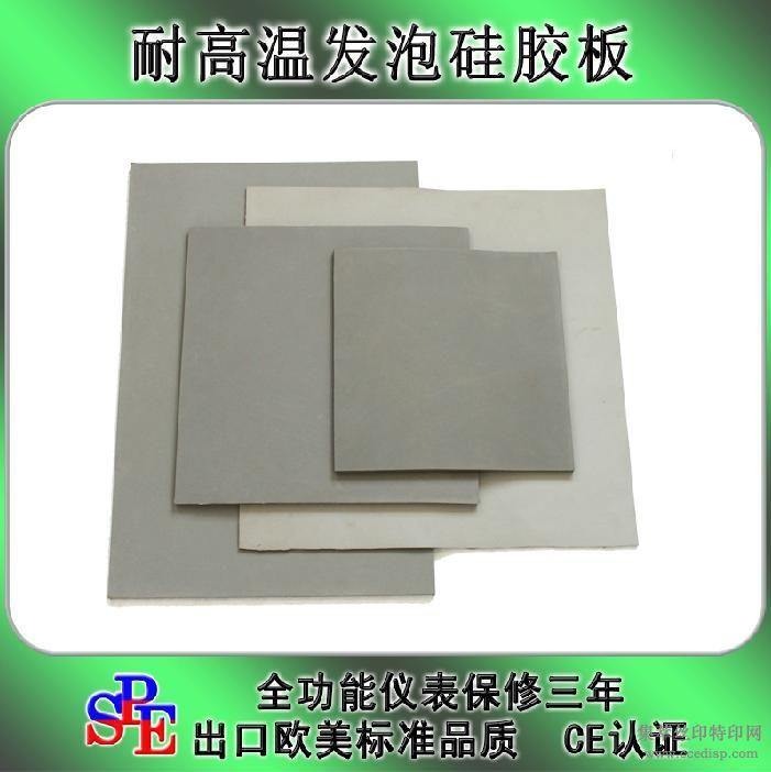 38*38*0.8耐高温硅胶发泡板硅胶板烫画机烫钻机专用
