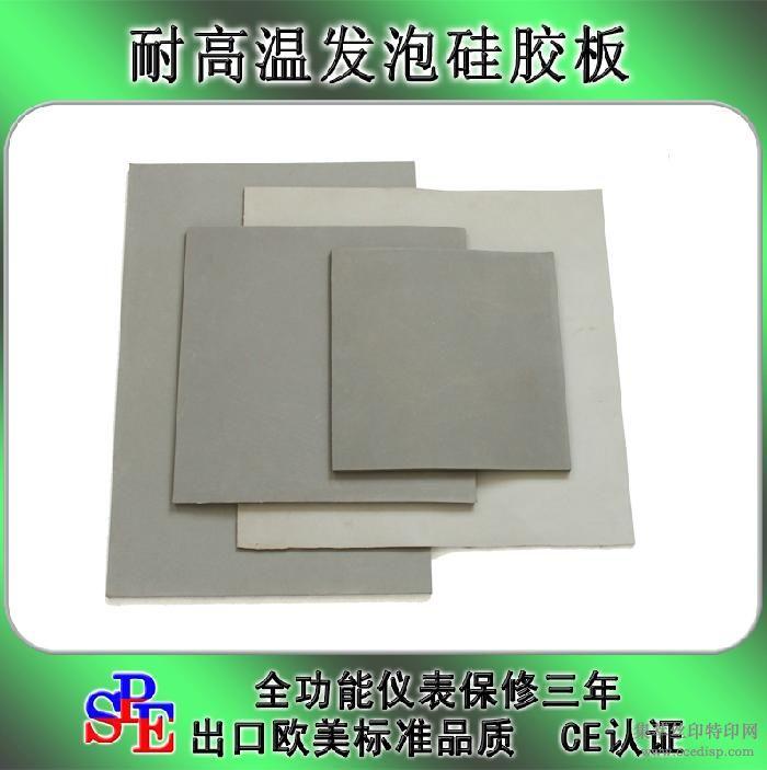 40*60*0.8耐高温硅胶发泡板硅胶板烫画机烫钻机专用