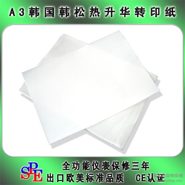 A3韩国产韩松热升华纸热转印烫画热转印耗材设备