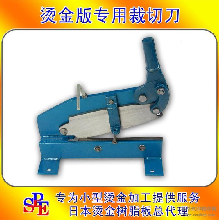 供应手动金属板裁板机