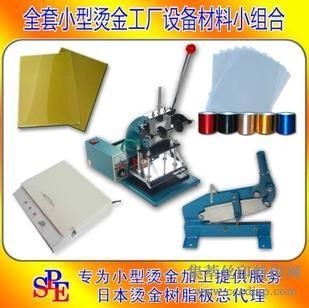 供应烫金机烫金制版技术设备材料小组合