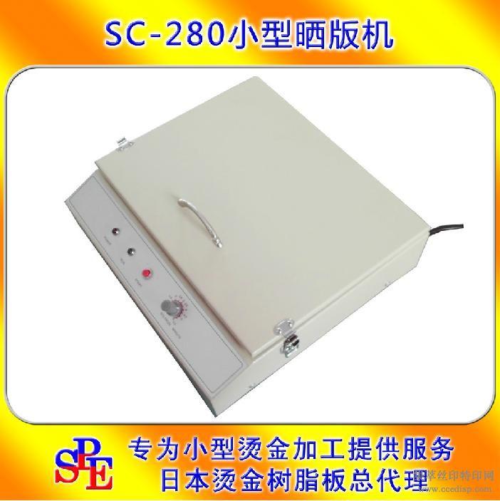 供应烫金移印制版专用晒版机曝光机烫金机