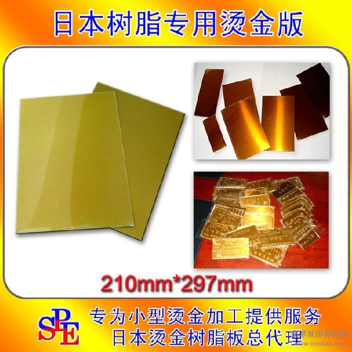 供应日本树脂烫金版烫金树脂版烫金机