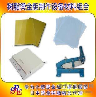 烫金版制作设备材料与技术组合烫金机