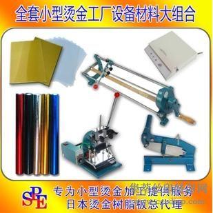 供应烫金机烫金制版技术设备材料大组合